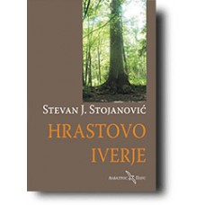 """Hrastovo iverje"" - Stevan J. Stojanović"
