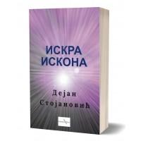 Iskra iskona - Dejan Stojanović