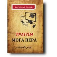 """""""Tragom moga pera"""" - Borislav Lalić"""