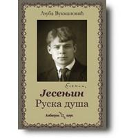 Jesenjin Ruska duša - Ljuba Vukmanović