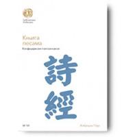 """""""Knjiga pesama"""" - Konfucijanski poetski kanon"""