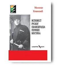 """""""Ispovest ruskog obaveštajca Periše Kostića"""" - Milenko Kovačević"""