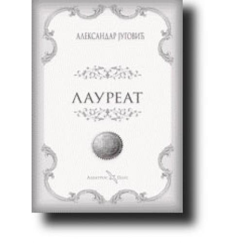 Laureat Autor: Aleksandar Jugović