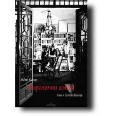 Porodični album - Ana i Jelena Kapor