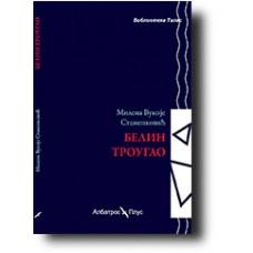 Belin trougao - Milena Vukoje Stamenković