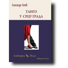 Tango u srcu grada - Aleksandra Antić